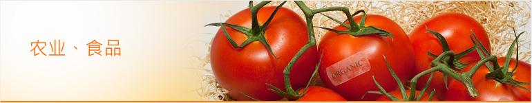 农业、食品