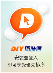 /china/service/messenger/DIY即時通.html