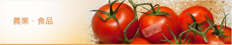 農業、食品