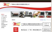 Guangzhou New Power Catering E